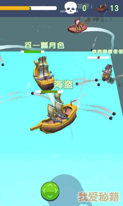 航海大亂斗圖1