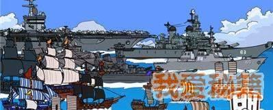 海洋艦隊圖1