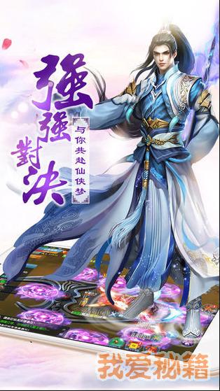 龍武一劍傾心圖2
