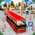 高級巴士停車場模擬器