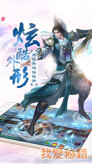 龍武一劍傾心圖1