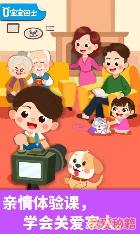 宝宝巴士宝宝家庭日图1