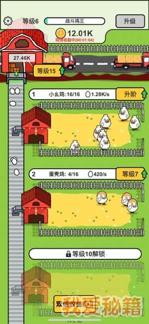 土味养鸡图3