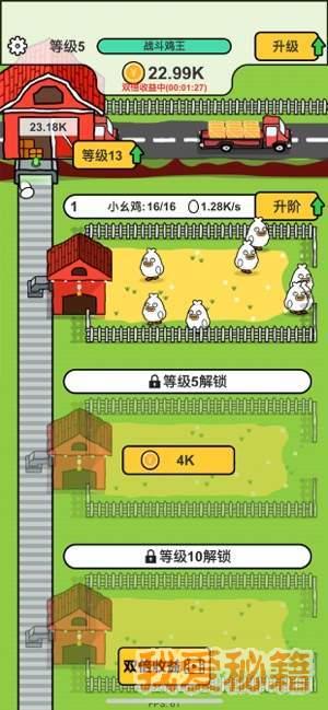 土味养鸡图1