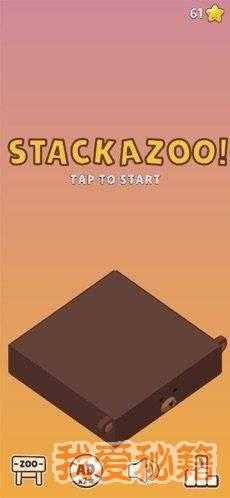Stackazoo图4