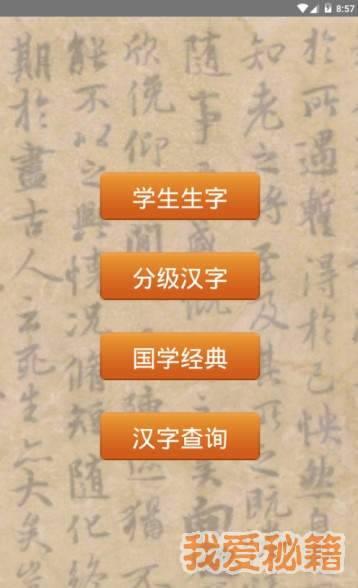 六汉推演图2