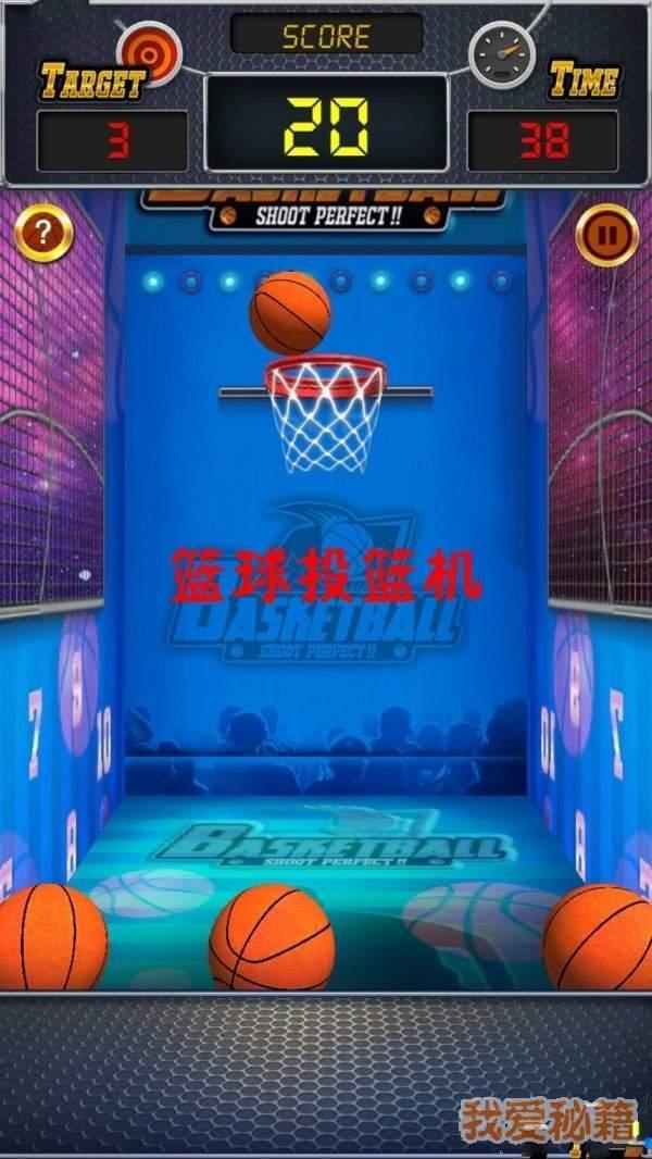 篮球投篮机图2