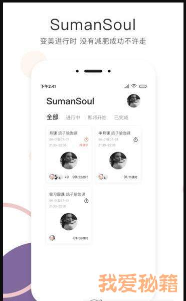 SumanSoul图1