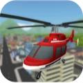 直升机城市交通
