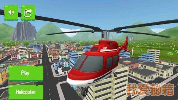 直升机城市交通图2