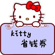 Kitty省錢券