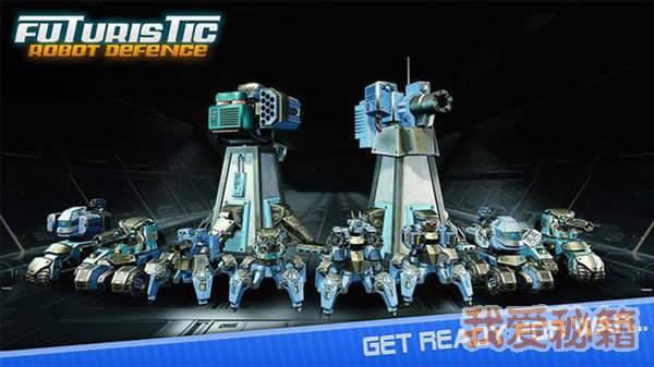 机器人勇士塔防图2
