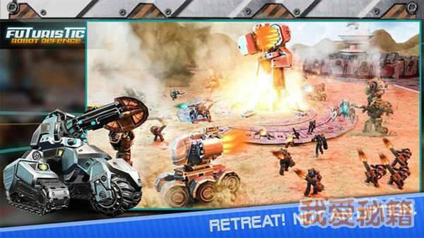 机器人勇士塔防图3