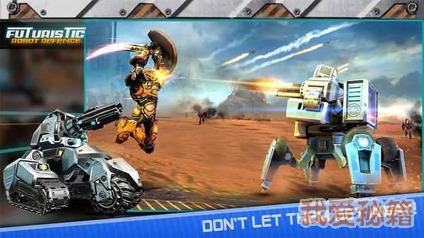 机器人勇士塔防图1