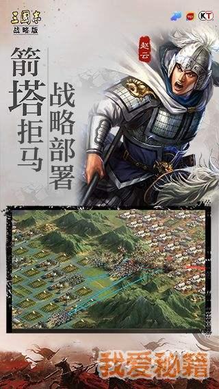 三国志战略版图4