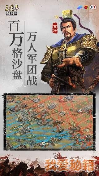 三国志战略版图2