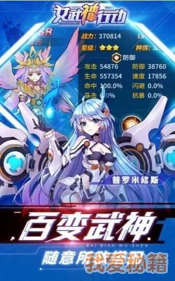 凯旋之门之女武神行动图3