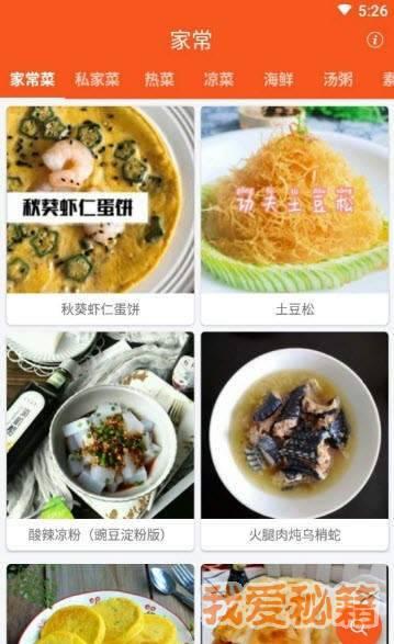 咸鱼食谱大全图3