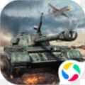 坦克联盟3D版