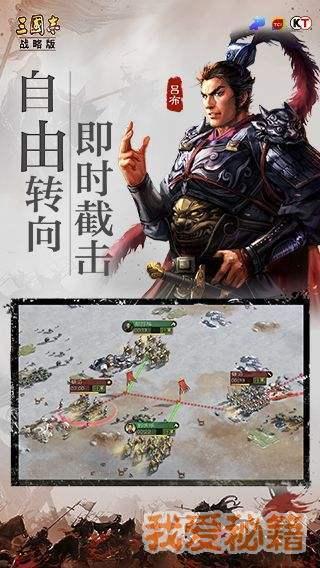 三国志战略版图3
