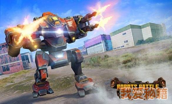 机器人战场图3