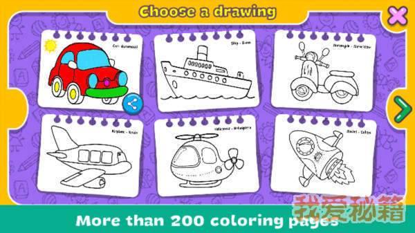 儿童绘画书图2