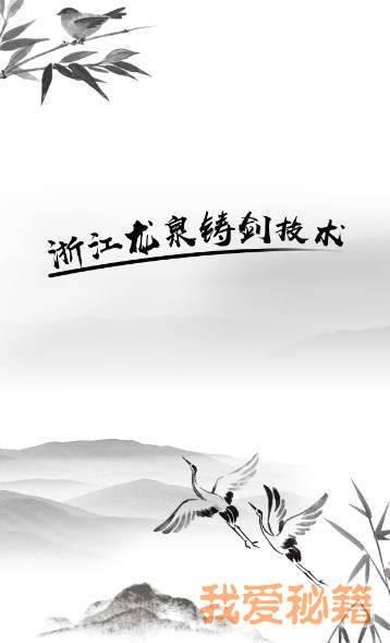 龙泉宝剑图1