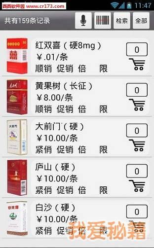 新商盟网上订烟订货图2
