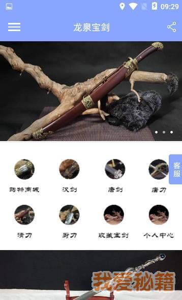 龙泉宝剑图2