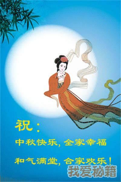 中秋节祝福图片带字图3