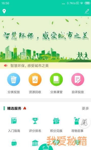 申辉环保图3
