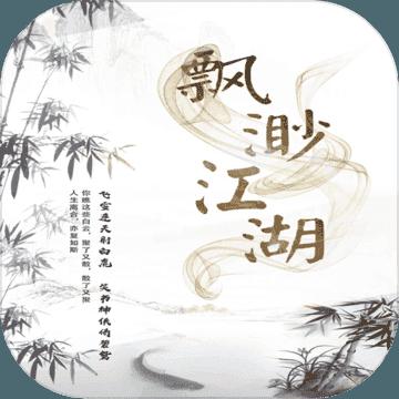 缥缈江湖最新版