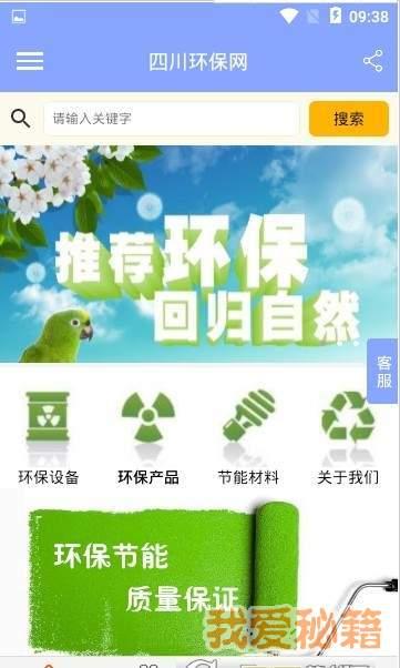 四川环保网图2