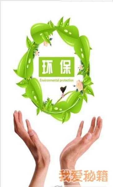 四川环保网图1
