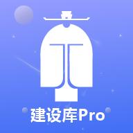 建設庫Pro