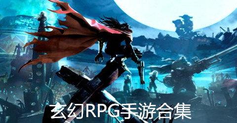 玄幻RPG手游合集