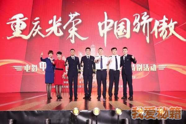 中国机长首映礼高清图片图2
