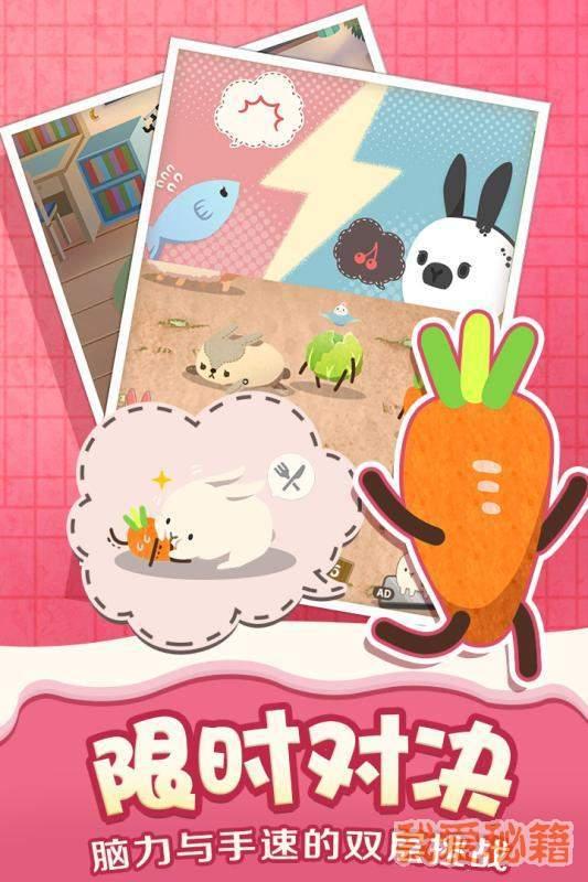 乐活兔水果大作战图2