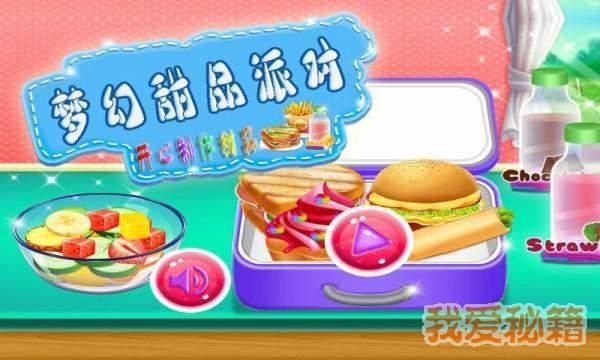 梦幻甜品派对图3