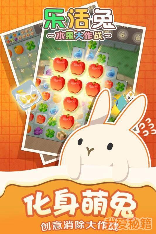 乐活兔水果大作战图1