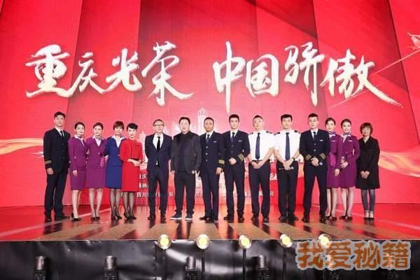 中国机长首映礼高清图片图3