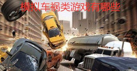 模擬車禍類游戲推薦