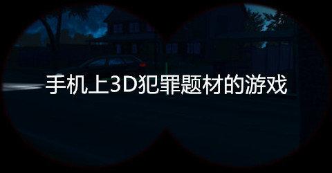 手機上3D犯罪題材的游戲合集
