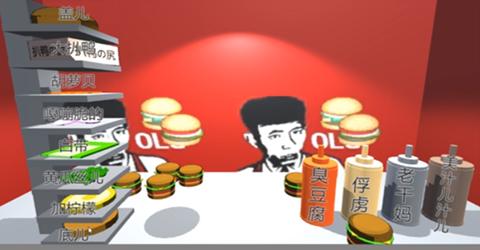 魔性搞笑的老八小汉堡手游合集