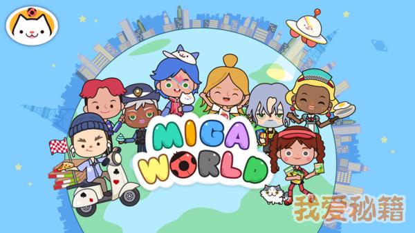 米加小鎮世界完整破解版