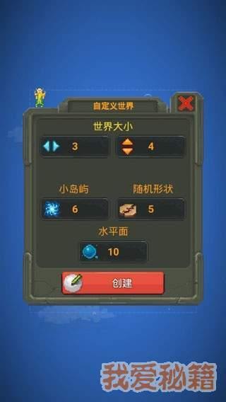 上帝模拟器中文破解版2020图3