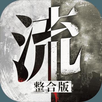 流言侦探破解版2.4.3