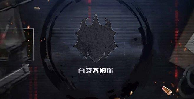 百变大侦探系列游戏