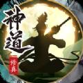 神道修真文字版