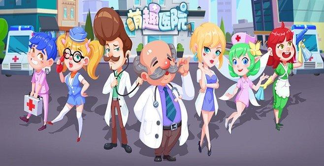 萌趣医院游戏版本推荐